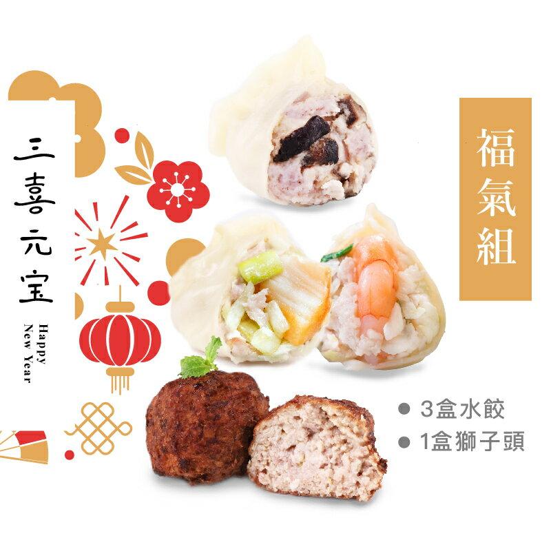 蘋果日報年菜入選推薦三喜元寶 福氣組