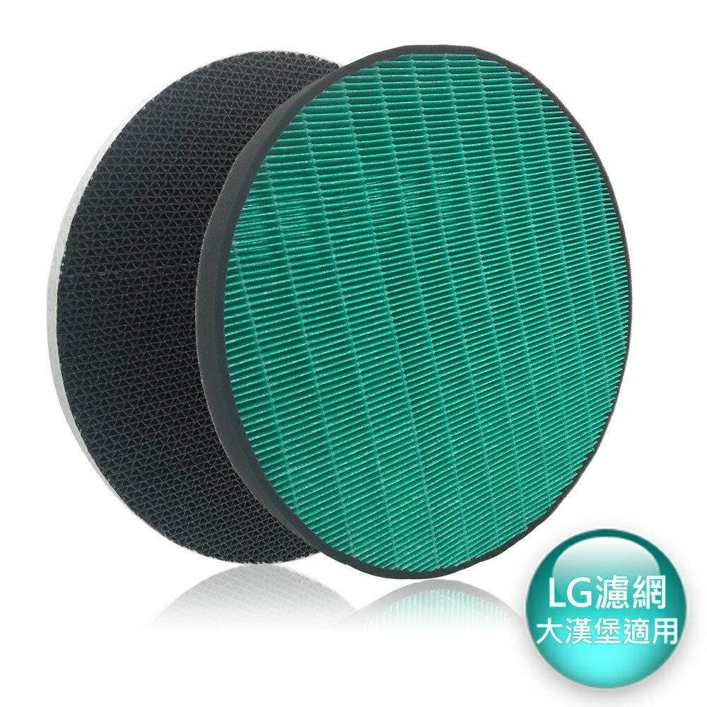 LG樂金 空氣清淨機PuriCare(大漢堡/大龍捲蝸牛)濾網/過濾網-副廠(抗敏HEPA+高效能催化除臭)AS401VEV1