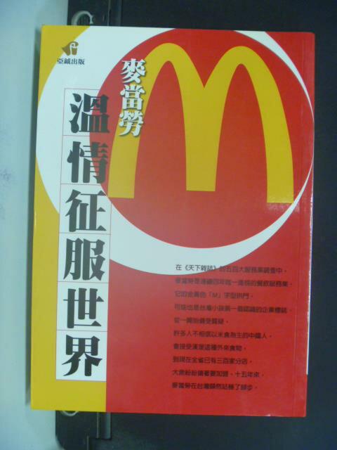 【書寶二手書T6/財經企管_OEW】麥當勞溫情征服世界_新加坡華新世紀企業管理研究院
