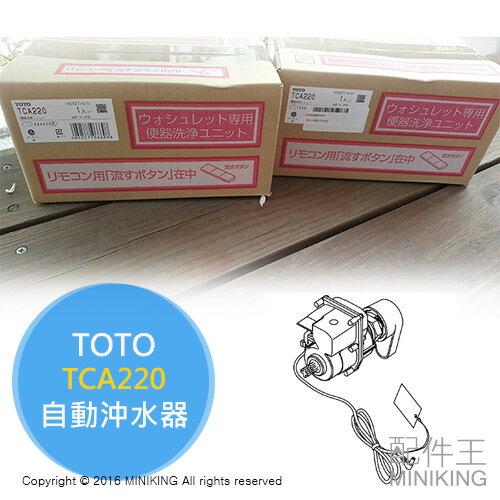 【配件王】日本代購 TOTO TCA220 自動沖水器 可搭配 TCF8CF55/TCF4711/4721/4731/4831