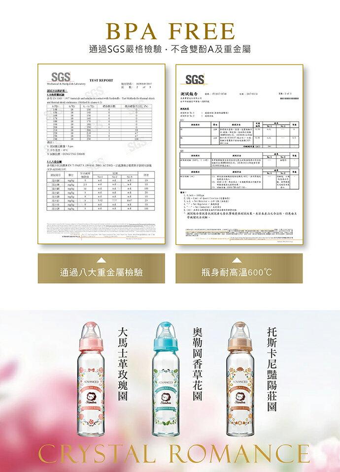 專品藥局 小獅王Simba 蘿蔓晶鑽標準玻璃大奶瓶-240ml (天藍) S69131 (實體簽約店面)【2011967】 8