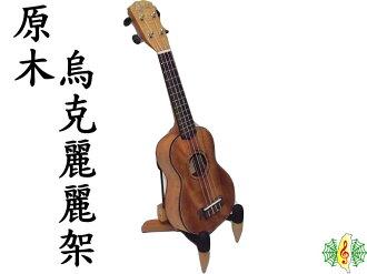 [網音樂城] 手工 原木 頂級 小提琴 柳琴 烏克麗麗 烏克麗麗架 攜帶型 立架 演奏架 柳琴架 小提琴架