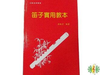 [網音樂城] 笛子實用教本 中國笛 梆笛 曲笛 竹笛 教材 書籍 課本(繁體)