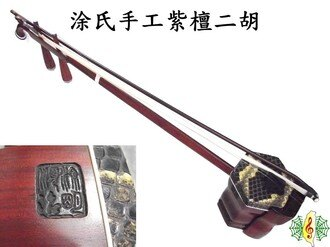 [網音樂城] 二胡 台製 台灣 涂氏 手工 南胡 胡琴 紫檀 五年保固 在地服務