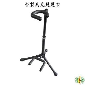 [網音樂城] 烏克麗麗架 二胡架 台製 烏克麗麗 二胡 專利 折疊 攜帶型 台灣