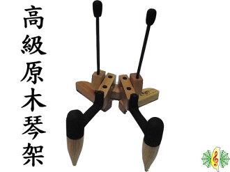[網音樂城] 烏克麗麗架 手工 原木 頂級 烏克麗麗 攜帶型 立架 演奏架