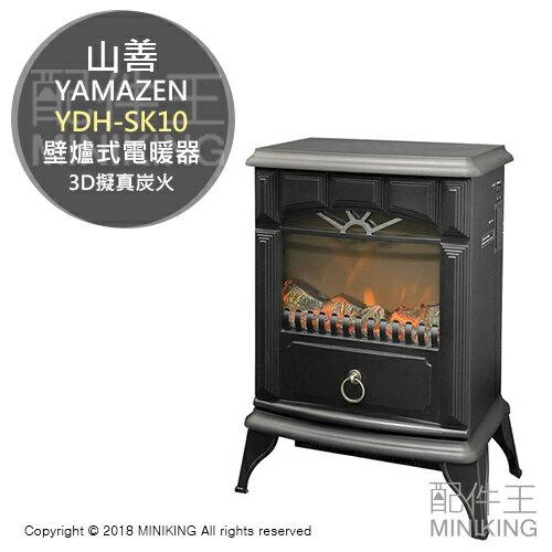 日本代購 YAMAZEN 山善 YDH-SK10 壁爐式 電暖器 暖氣機 暖爐 2段溫度 3D擬真炭火