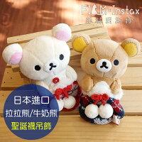 拉拉熊玩偶/娃娃/抱枕推薦到【拉拉熊 牛奶熊 聖誕襪 吊飾 】日本進口 懶懶熊 掛飾 絨毛娃娃玩偶 布偶 菲林因斯特就在菲林因斯特推薦拉拉熊玩偶/娃娃/抱枕