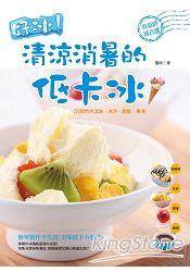 好冰!清涼消暑的低卡冰:51款的冰淇淋.冰沙.甜湯.果凍