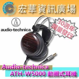 鐵三角 audio-technica ATH-W5000 動圈式耳機 (鐵三角公司貨) 天然條紋黑檀木