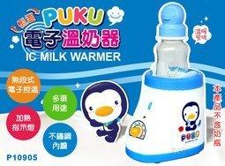 【尋寶趣】PUKU 電子溫奶器 熱奶器 暖奶器 恆溫加熱 耐熱材質 嬰兒/幼兒 台灣製造 奇哥可參考 P10905