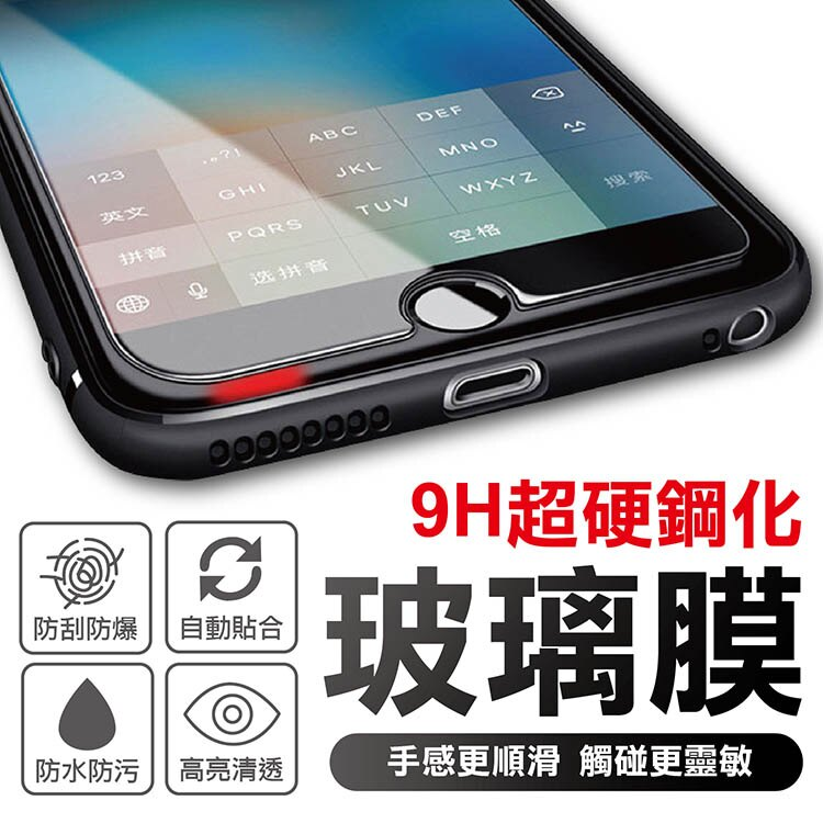 9H 鋼化膜 iphone7 iphone8 Plus iphone X XS XS MAX XR 【AB831】