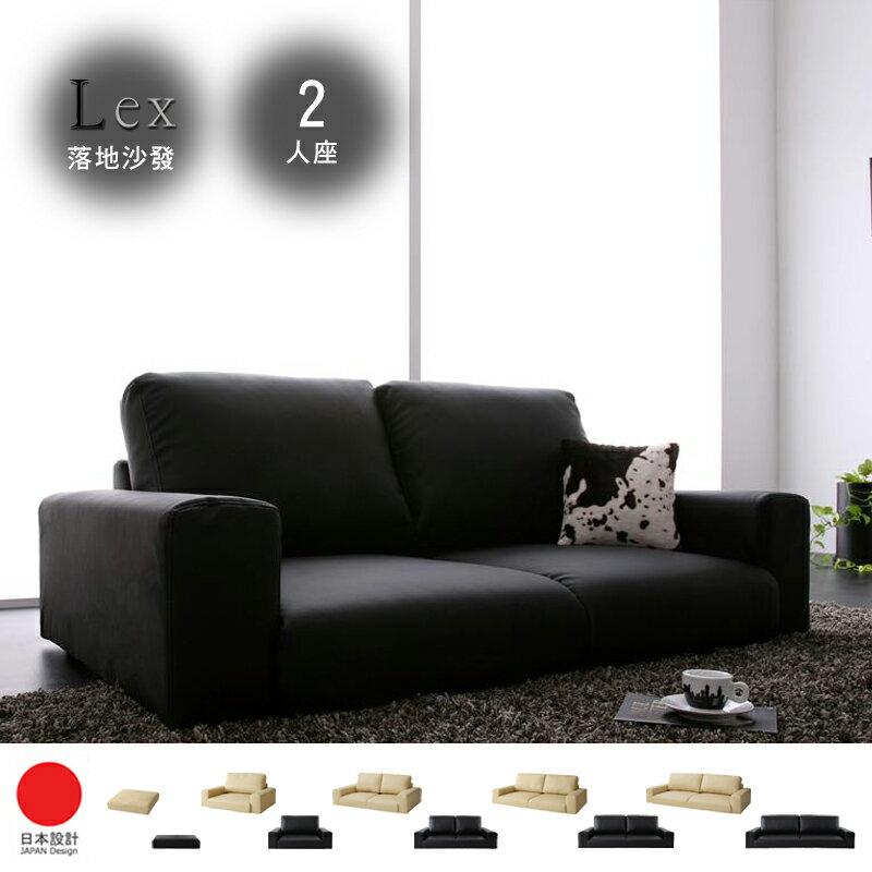 【dayneeds】Lex雷克斯落地皮沙發2人座(米色)/沙發床/沙發椅/雙人沙發/三人沙發/皮沙發