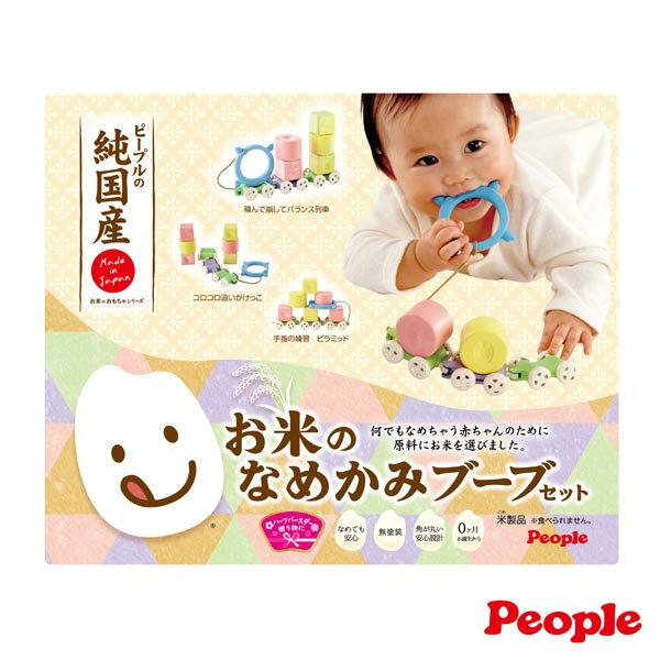 日本People米的彩色列車玩具組合KM024★衛立兒生活館★