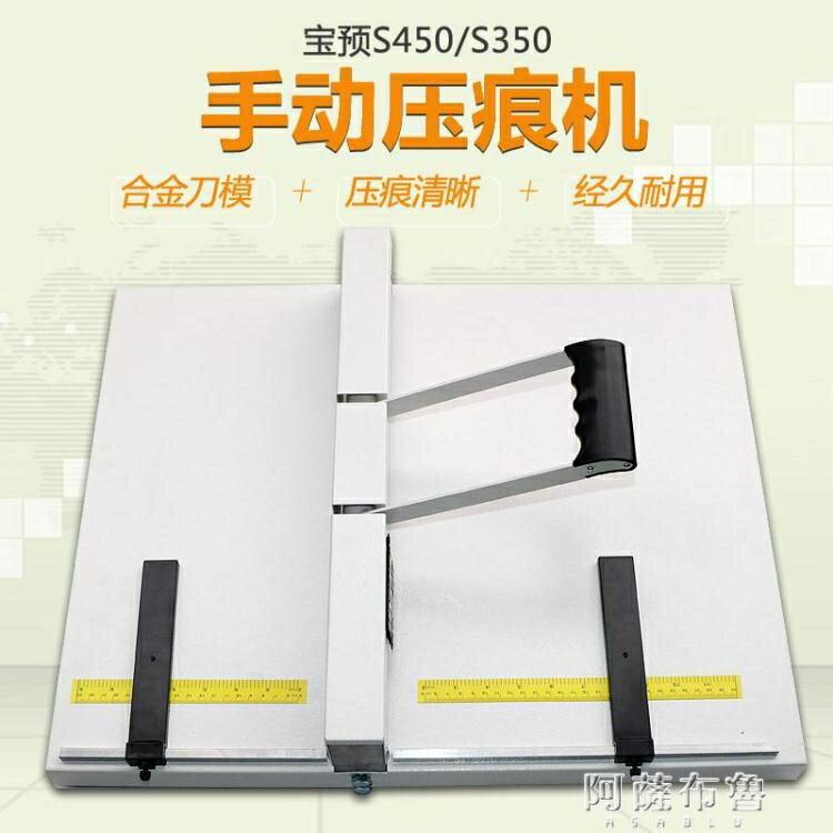 壓痕機 壓痕機S450手動A3 46cm折痕機照片書相冊賀卡封面折頁S350壓線機 MKS【居家家】