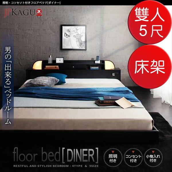 TheLife 樂生活:JPKagu附床頭燈與插座貼地型床架-雙人5尺(BK7154)