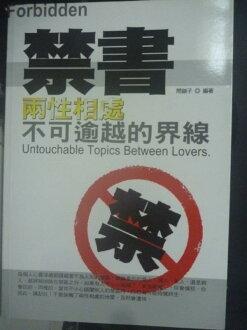 【書寶二手書T6/兩性關係_JSH】禁書:兩性相處不可逾越的界線_閆錙子