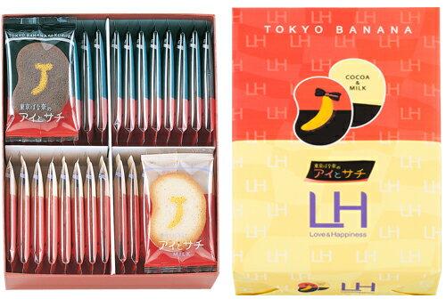 日本代購預購 空運直送 滿600免運 日本東京香蕉TOKYO BANANA 雙色香蕉餅乾 32入 7073