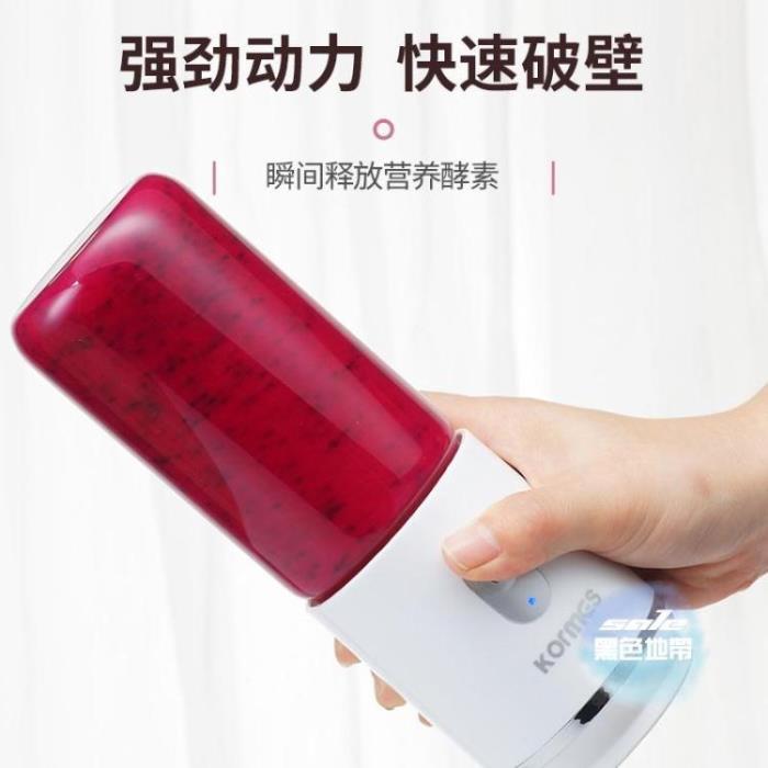 榨汁機 便攜充電式榨汁機小型家用榨汁杯電動果汁機迷你料理水果汁 2色