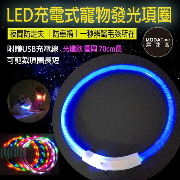【摩達客寵物系列】充電式LED寵物發光項圈(附贈USB充電線)(70CM長藍色光纖款)大型犬貓適用狗狗夜光圈