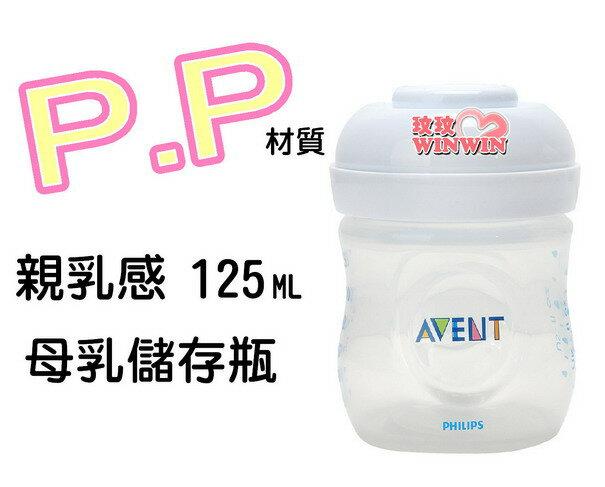 AVENT - P.P 輕乳感母乳儲存瓶125ML(裸瓶) 本檔最超值 ,錯過不再