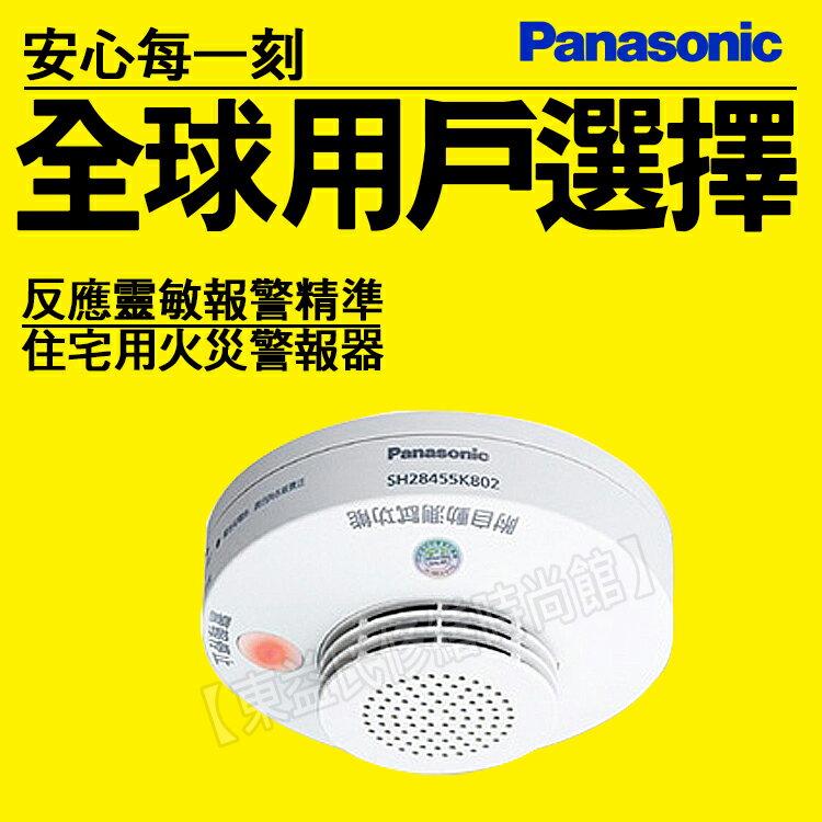 <br/><br/>  PANASONIC 國際牌 獨立型【附保固 台灣公司貨 】住宅用火災警報器SH28455K802偵煙型光電式售偵熱型定溫式<br/><br/>