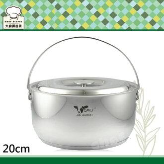 牛頭牌新小牛調理鍋提把湯鍋20cm可當電鍋內鍋-大廚師百貨