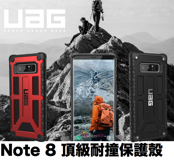 【地表最強】UAGMonarch三星Note8頂級防摔手機保護殼黑色台灣公司貨