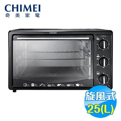 奇美 CHIMEI 25L旋風電烤箱 EV~25B1SK