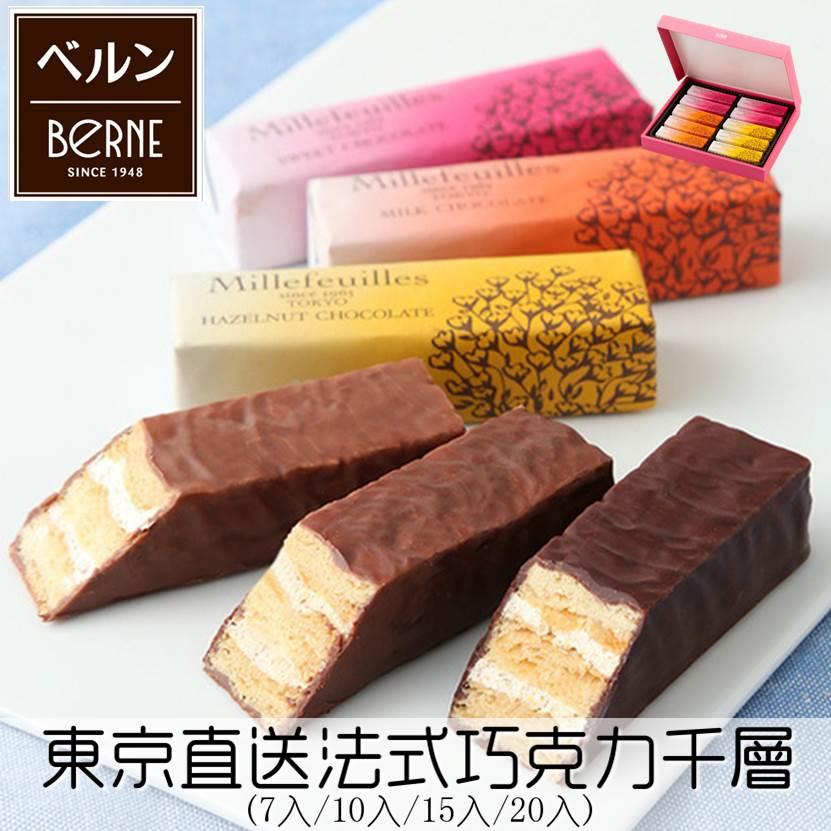 預購【BeRNe】 Millefeuilles 法式巧克力千層酥-甜蜜巧克力 / 牛奶巧克力 / 榛果巧克力 東京限定伴手禮  ベルン ミルフィユ  日本空運進口 約10-15天出貨 0