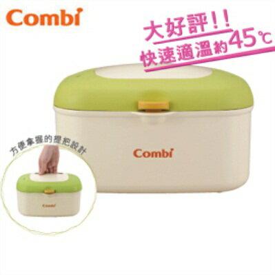【哺育神器】Combi 濕紙巾保溫器