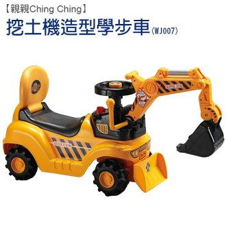 【親親Ching Ching】童車系列 - 挖土機造型學步車 WJ007 (消費滿2000元加送 犀利師一指彈蓋保溫杯 )