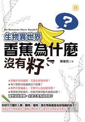 生物異世界: 香蕉為什麼沒有籽