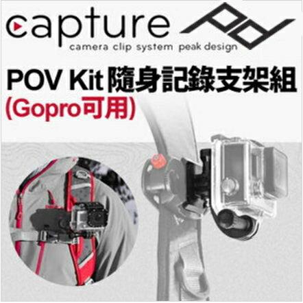 Peak Design Capture POV Kit 隨身記錄支架組 (GoPro可用)(7-14個工作天出貨)