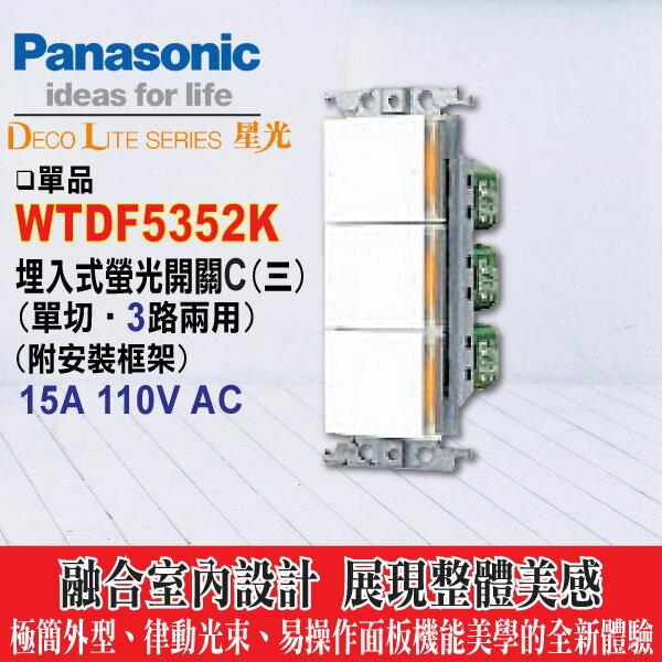 國際牌 星光系列WTDF5352K螢光開關 三開 (不含蓋板)(白) -《HY生活館》水電材料專賣店