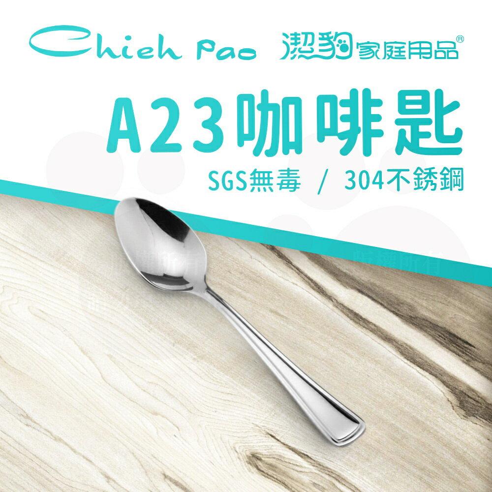 【潔豹】 A23 咖啡匙 / 304不鏽鋼 / 餐匙 / 卡裝