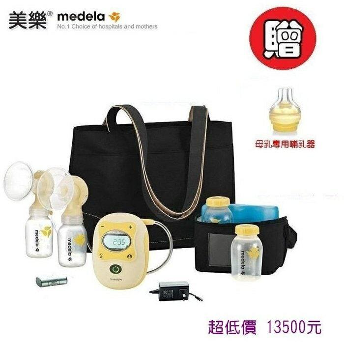 *美馨兒* 美樂 - FreeStyle 雙邊電動吸乳器 (公司貨)13500元+贈母乳專用哺乳器