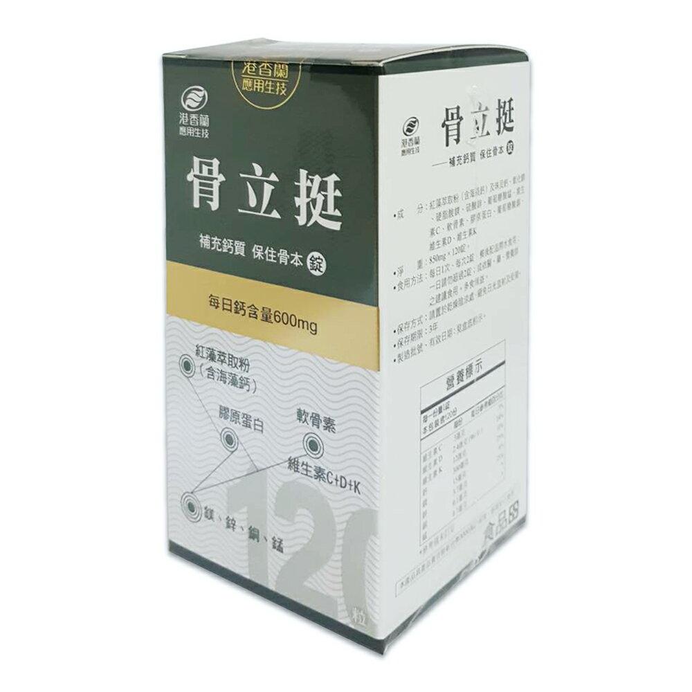 港香蘭骨立挺錠120粒/瓶 2021/12 公司貨中文標 PG美妝