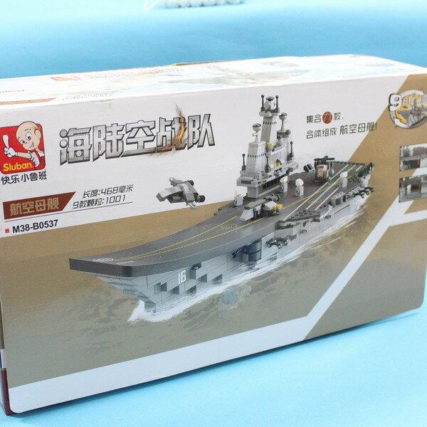 小魯班積木 B0537 陸海空戰隊積木 九合一航空母艦/一組9盒入{促1620}~鑫