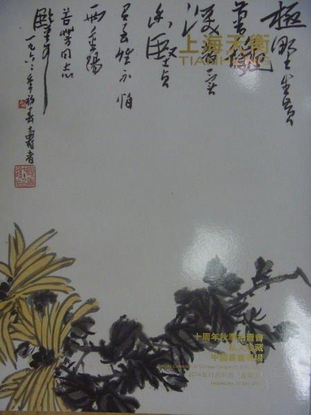 ~書寶 書T5/收藏_XCB~上海天衡十週年 藝術品拍賣會_私人珍藏~中國書畫專場_201