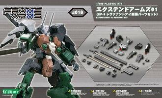 ◆時光殺手玩具館◆ 現貨 組裝模型 模型 壽屋 FRAME ARMS#016 RF-9 亡靈之眼 擴張配件組