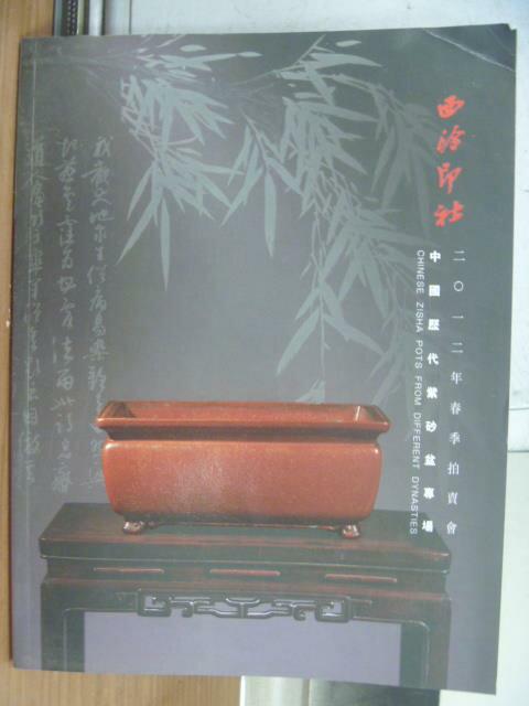 【書寶二手書T1/收藏_PQE】西泠印社_2012/7/9_中國歷代紫砂盆專場