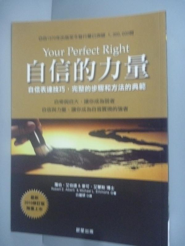 【書寶二手書T1/溝通_ILG】自信的力量_白豐碩, 羅伯‧艾伯