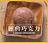 【 ↘58折免運】★霜囍冰淇淋6入 口味任你選! (每入120ml) 店長推薦:焦糖芝麻開心果  /  鹹蛋超仁  /  檸檬海鹽  /  芒果雪酪 4