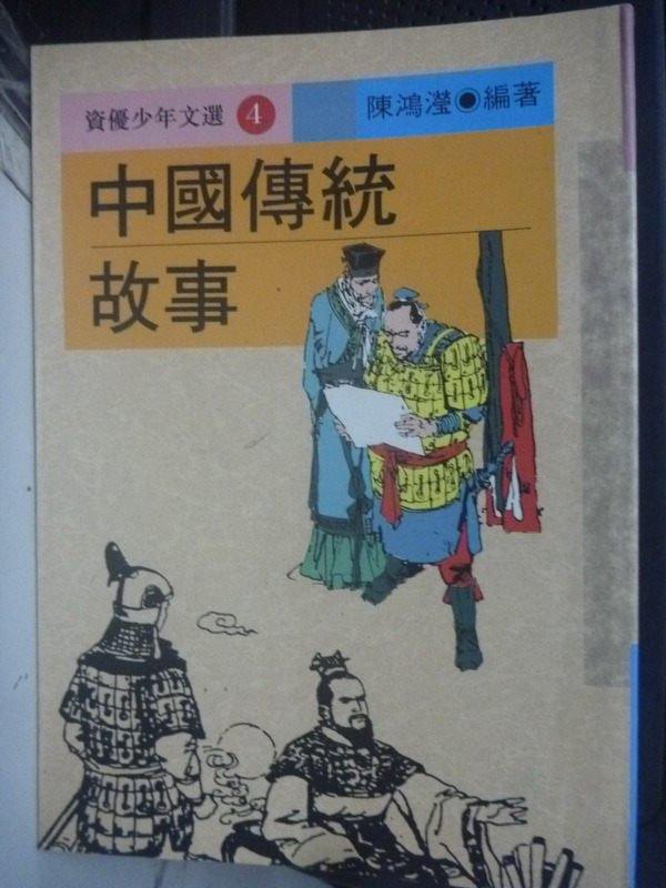 【書寶二手書T5/文學_LMG】中國傳統故事_陳鴻瑩