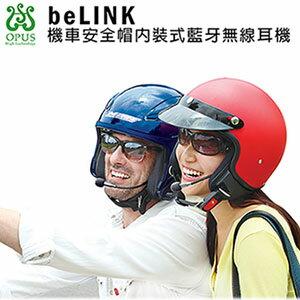 OPUS beLINK機車安全帽內裝式藍牙無線耳機