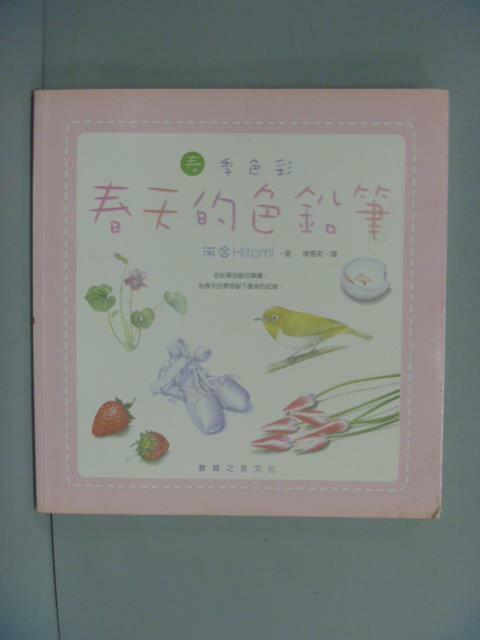 ~書寶 書T1/藝術_NMN~春天的色鉛筆_河合 Hitomi