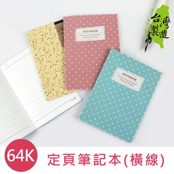 珠友NB-6401764K定頁筆記本隨身小筆記(橫線)-30張(A9-A12)