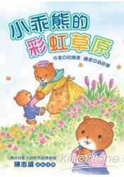 小乖熊的彩虹草原(注音版)