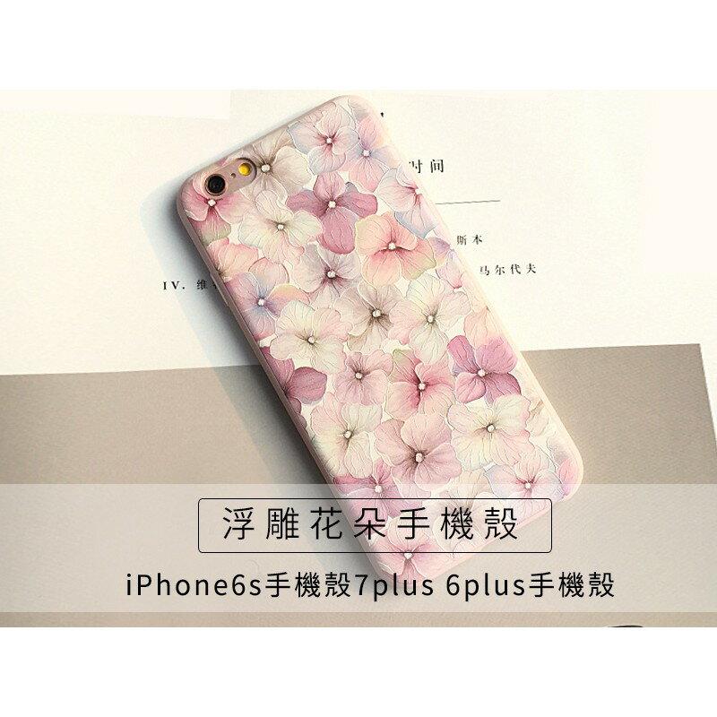 iPhone7 7plus 6 6s plus 4.7 5.5 韓國浮雕花手機殼 軟殼【HY17】